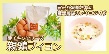 親鶏ブイヨン(ブイヨン X 12) | 養鶏牧場の産直たまご通販ショップ 愛たまご