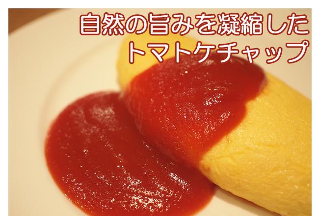 オムレツセット(紅たまご20個+トマトケチャップ2本) 養鶏農場の産直通販ショップ 愛たまご